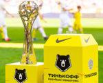 Матчи в Сочи и Краснодаре пройдут без зрителей, а «Карпаты» ушли на двухнедельный карантин