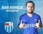 Ананидзе перешел в «Ротор»