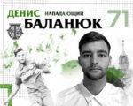 Украинец Баланюк перешел в московское «Торпедо»